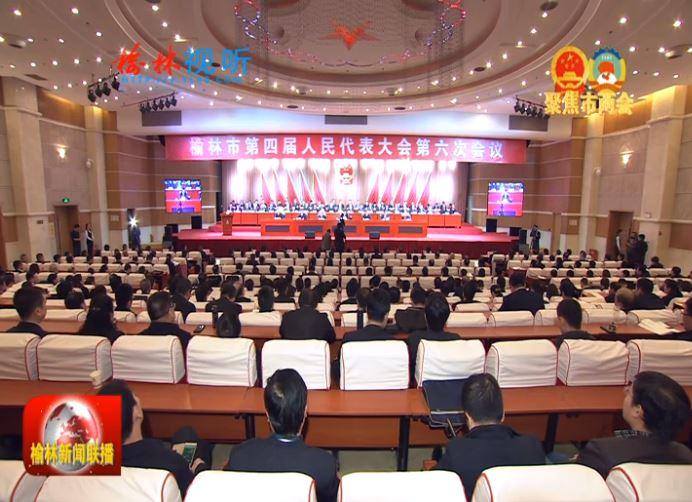 榆林市第四届人民代表大会第六次会议胜利闭幕