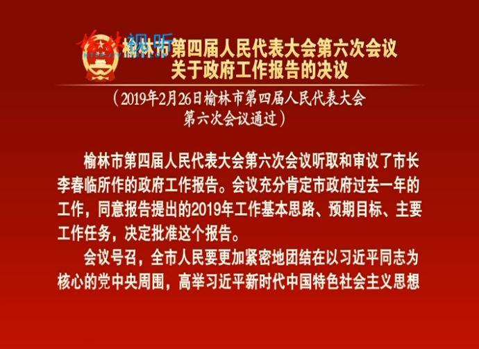 榆林市第四届人民代表大会第六次会议关于政府工作报告的决议