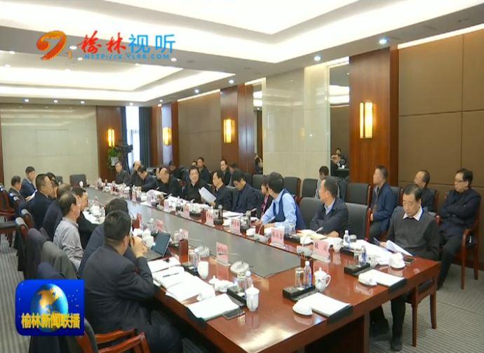 点击观看《梁桂在榆调研陕北高端能化基地建设情况》