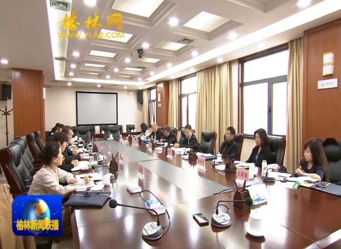 中国计生协调研组来榆调研并召开座谈会