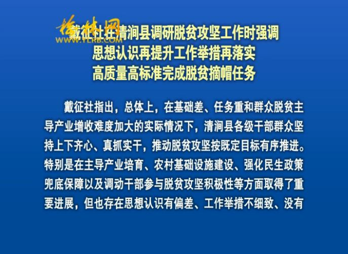 戴征社在清涧县调研脱贫攻坚工作时强调 思想认识再提升工作举措再落实 高质量高标准完成脱贫摘帽任务