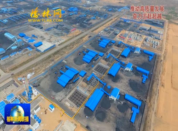 神木柠条塔工业园区:推动工业园区高质量发展 发挥经济建设主战场作用