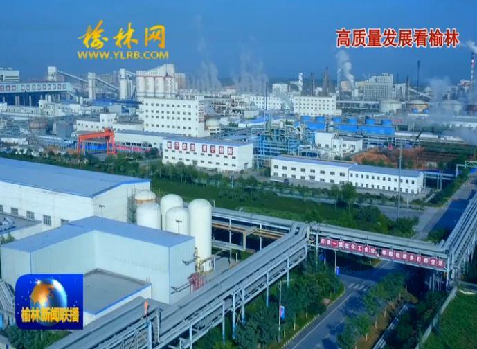 榆林:构建高端能化体系 推动高质量发展