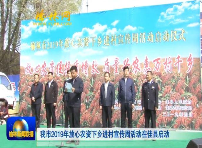 点击观看《我市2019年放心农资下乡进村宣传周活动在佳县启动》