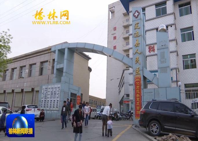 定边县:三级医疗服务体系全覆盖