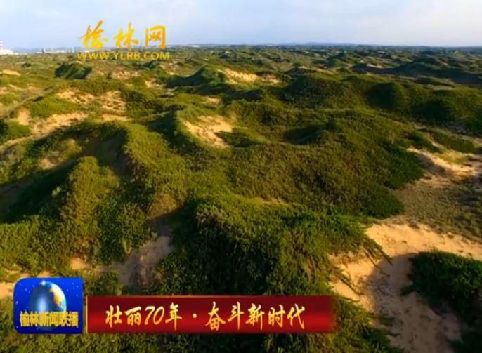 点击观看《毛乌素奇迹:七十年战天斗地 八百里黄沙披绿》