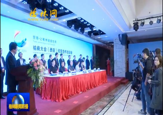 榆商大会(西安)经贸合作洽谈会在西安召开