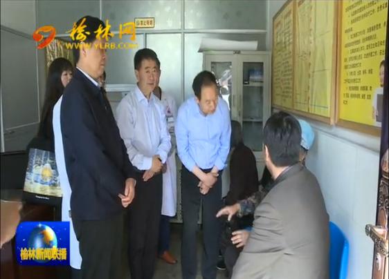 国家卫健委调研组在清涧县调研健康扶贫和老龄工作