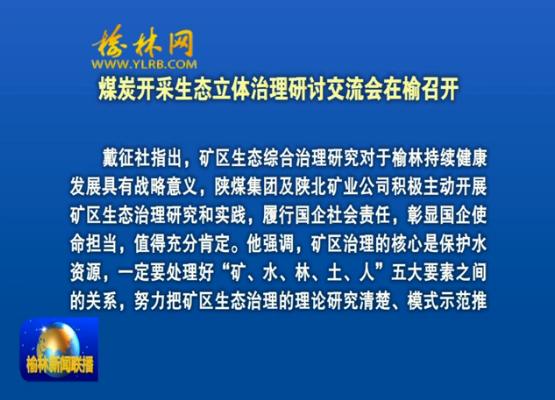 煤炭开采生态立体治理研讨交流会在榆召开