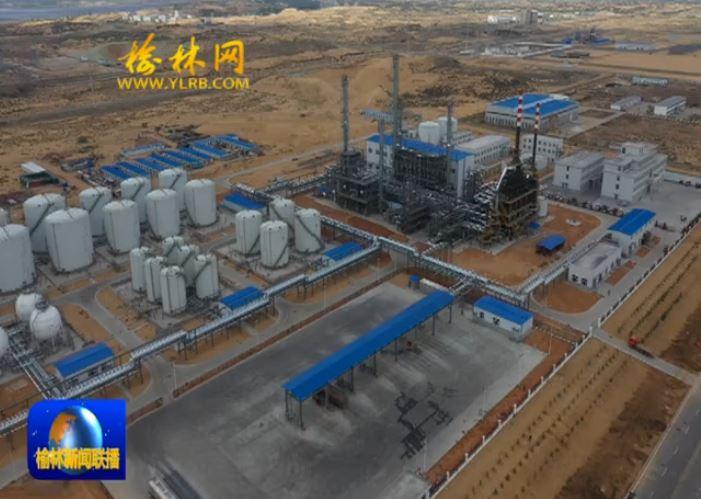 榆神工业区:不断向国家级现代煤化工产业示范基地迈进