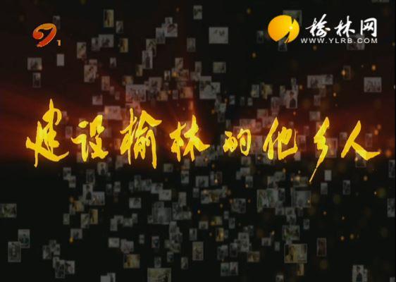 【建设榆林的他乡人】三尺讲台演绎精彩人生——侯健康 2019-06-03