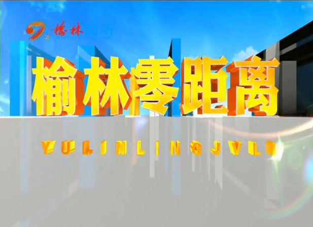榆林零距离 2019-06-21