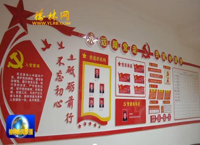 点击观看《府谷县:坚持党建引领 助推企业高质量发展》