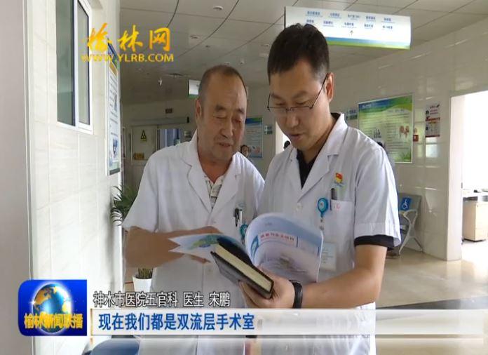 神木:医疗改革大变迁 百姓看病不再难