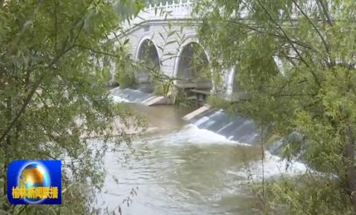 榆林:水生态环境治理成效明显