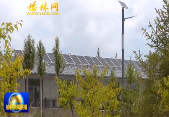 靖边县马季沟村:推进乡村振兴 建设美丽家园