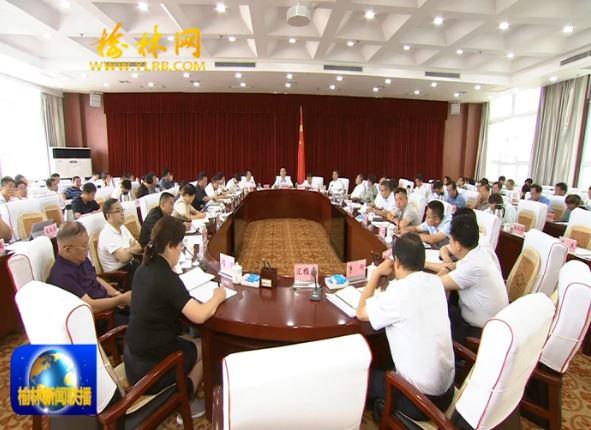 点击观看《李春临主持召开市政府常务会议》