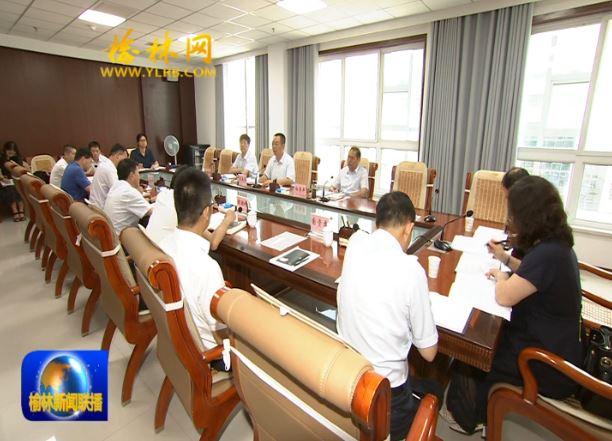 市委审计委员会第一次全体会议召开