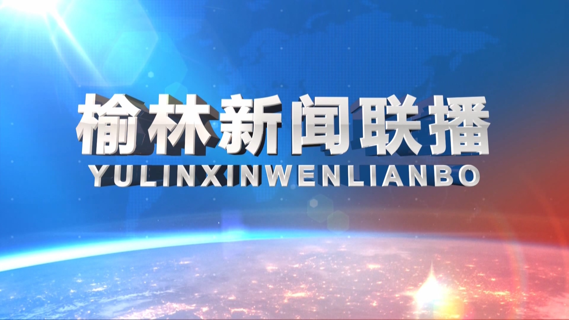 榆林新闻联播 2019-08-06