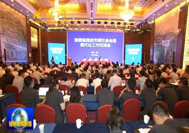 点击观看《陕西省推进市域社会治理现代化工作交流会在榆召开》