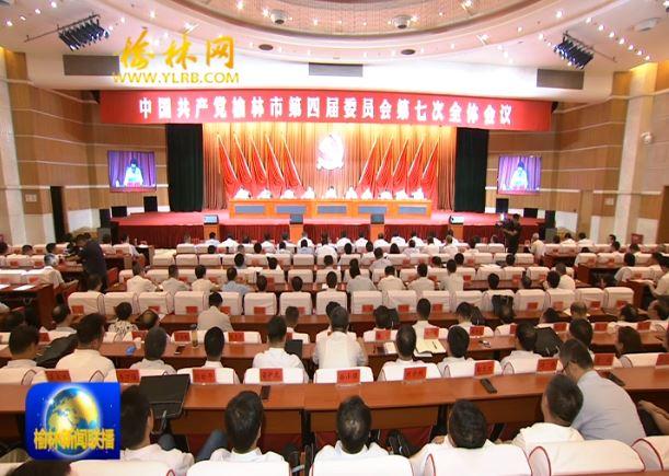 点击观看《中共榆林市委四届七次全会在榆举行》
