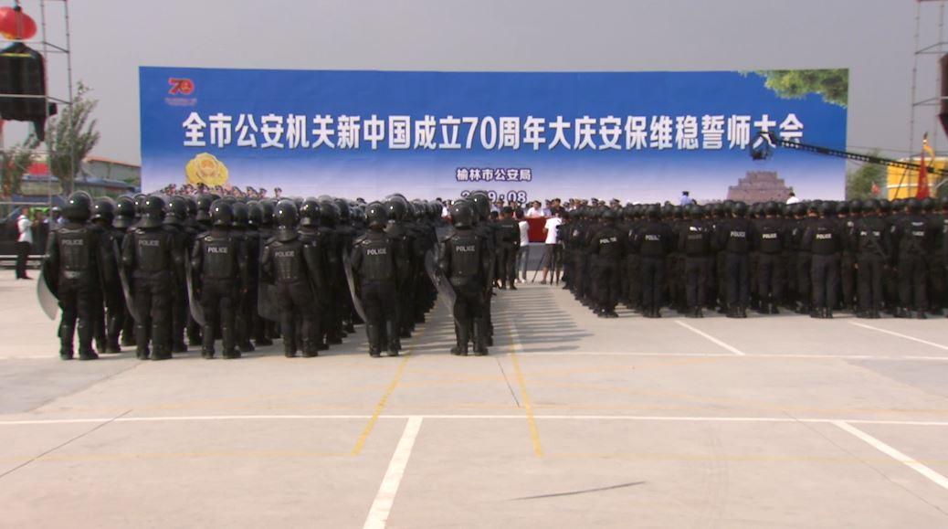 点击观看《全市公安机关新中国成立70周年大庆安保维稳誓师大会》
