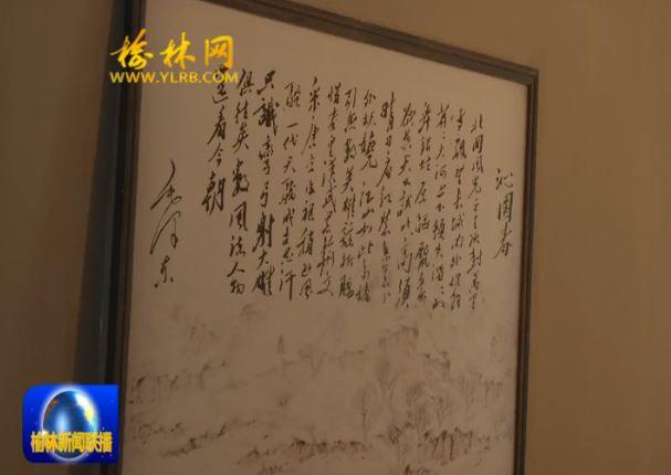 点击观看《红军东征渡黄河 《沁园春·雪》诗言志》