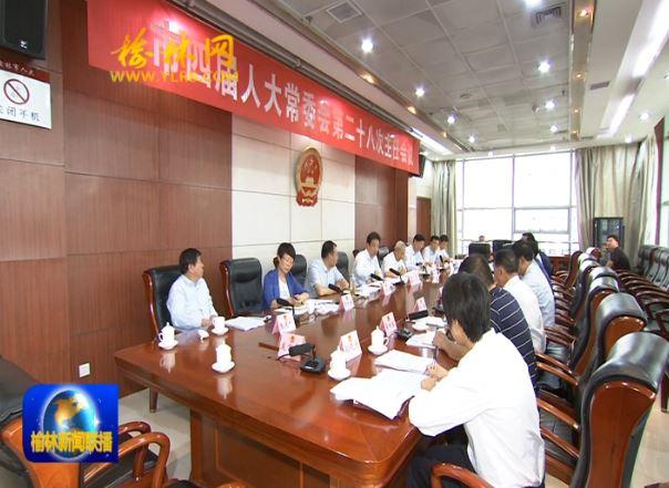 市四届人大常委会召开第二十八次主任会议
