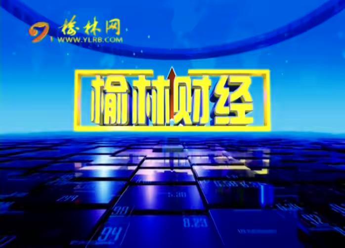 点击观看《【榆林财经】2019-08-24》