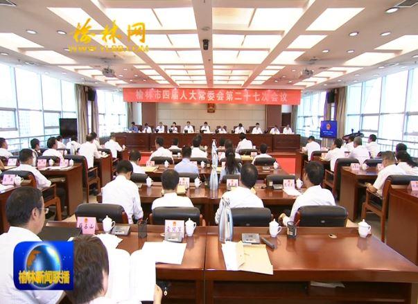 市四届人大常委会召开第二十七次会议