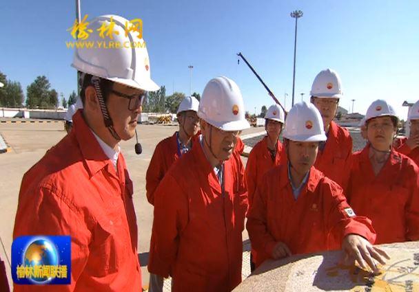 省人大常委会就煤炭石油天然气开发生态环境保护立法工作在榆调研
