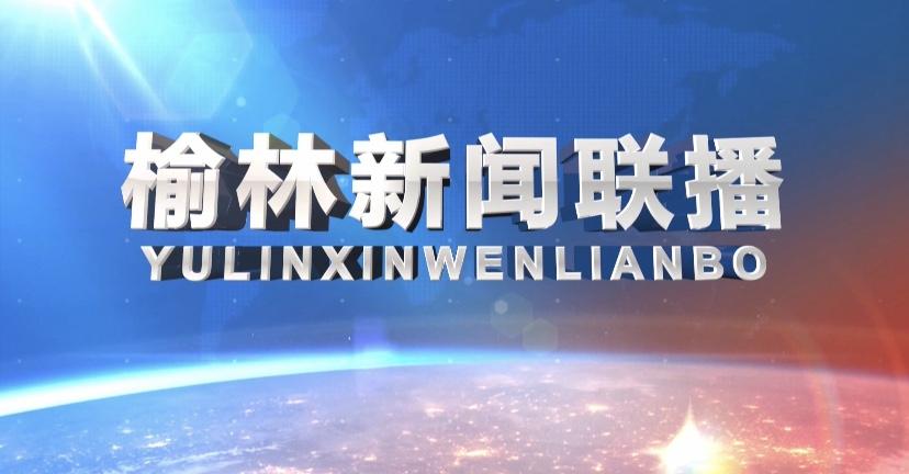 榆林新闻联播 2019-09-03
