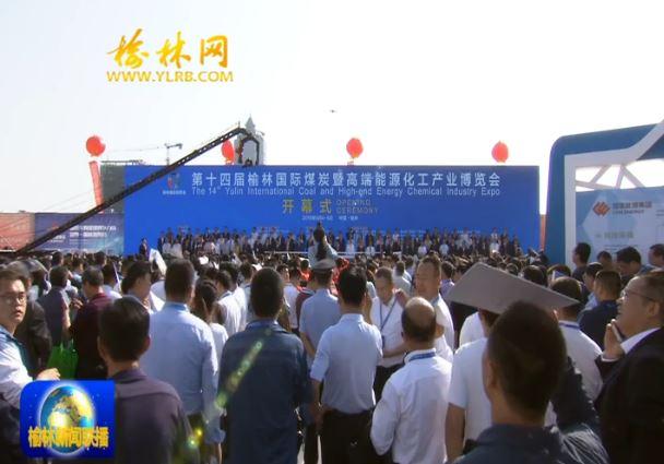 第十四届榆林国际煤炭暨高端能源化工产业博览会开幕