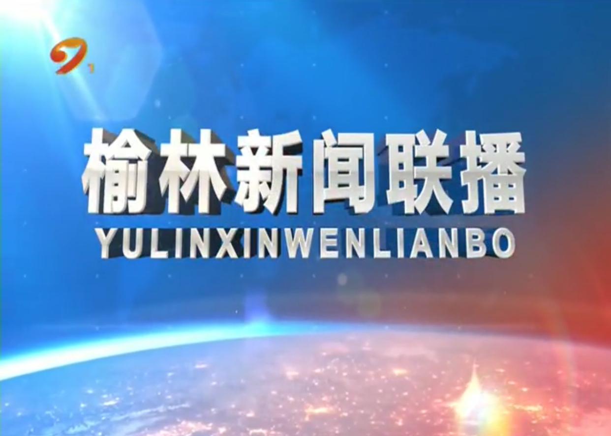榆林新闻联播 2019-09-10