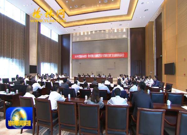 榆林市政府·陕西省地方金融监管局与省级相关部门及金融机构恳谈会在西安召开