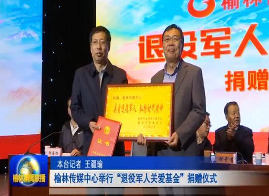 """榆林传媒中心举行""""退役军人关爱基金""""捐赠仪式"""