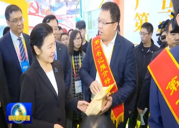 点击观看《贺荣 魏增军参观第二十六届杨凌农高会我市展区》