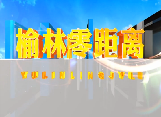 榆林零距离2019-11-04