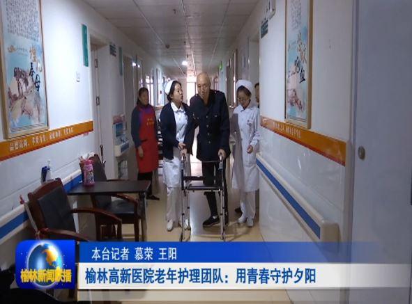 点击观看《榆林高新医院老年护理团队:用青春守护夕阳》