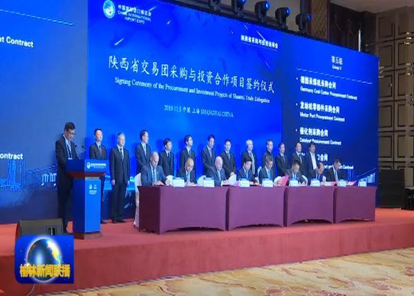 点击观看《第二届中国国际进口博览会开幕首日 榆林签约1.4亿余元采购订单》