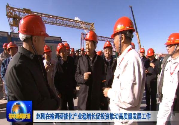 赵刚在榆调研能化产业稳增长促投资推动高质量发展工作