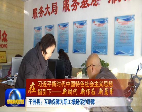 子洲县:互助保障为职工撑起保护屏障