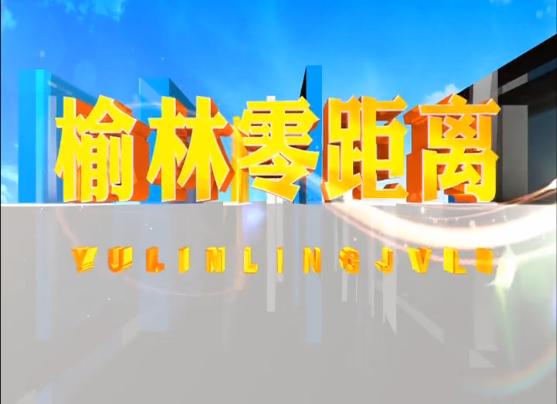 榆林零距离 2019-11-25
