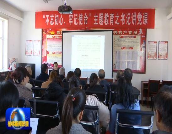 神木:社区主题教育学用结合重实效