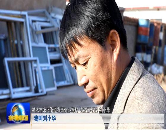 刘小华:群众致富的带头人