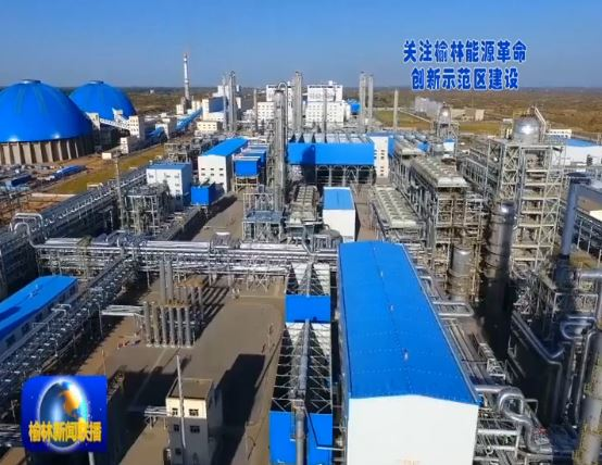 榆林:稳投资抓项目 打造世界一流高端能化基地
