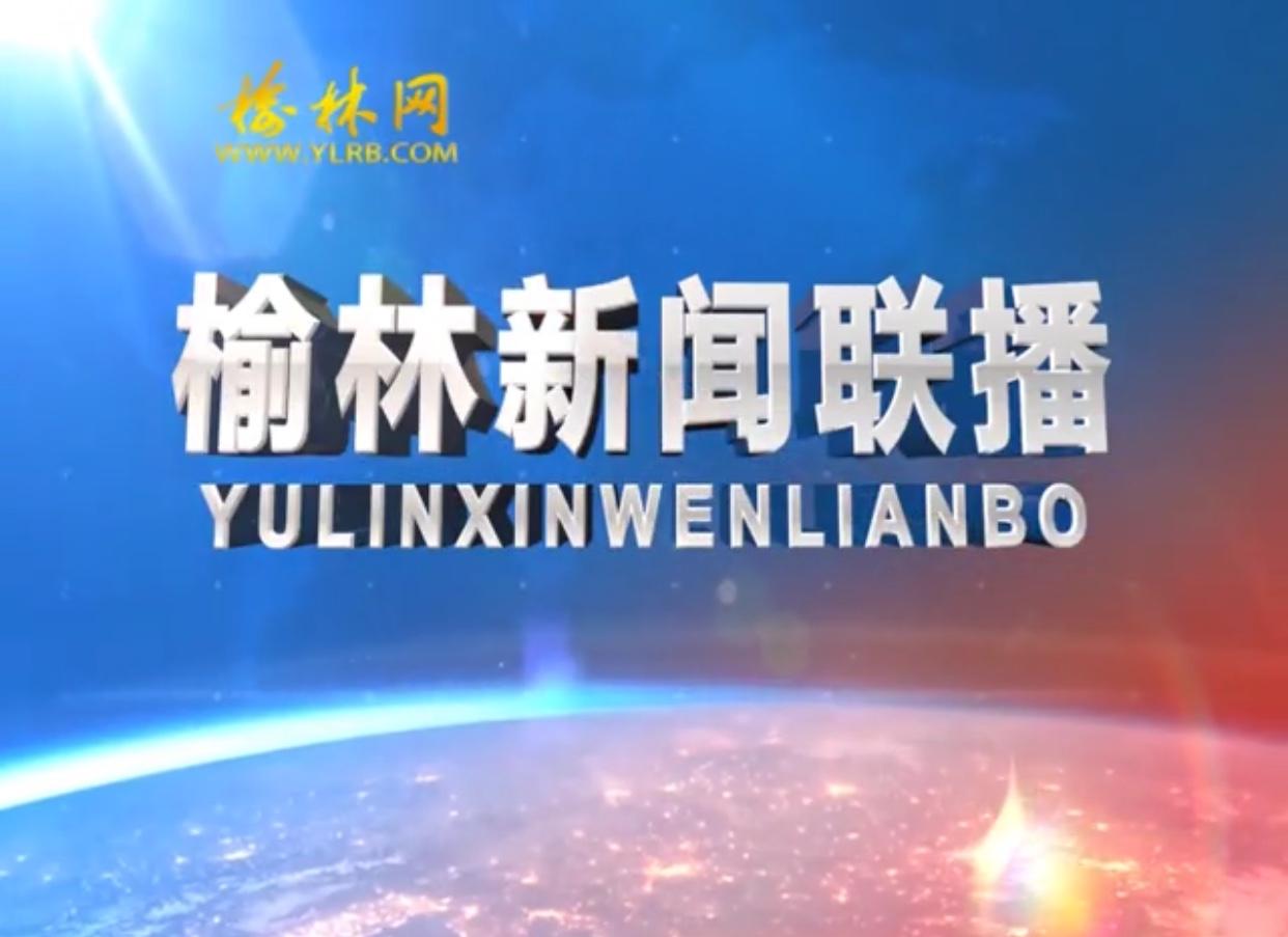 榆林新闻联播 2019-12-14