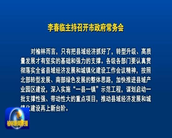 李春临主持召开市政府常务会