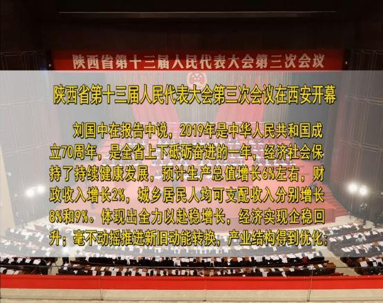 陕西省第十三届人民代表大会第三次会议在西安开幕