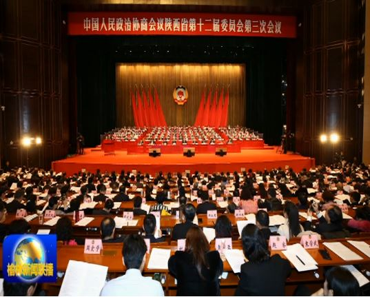 政协陕西省十二届三次会议在西安开幕
